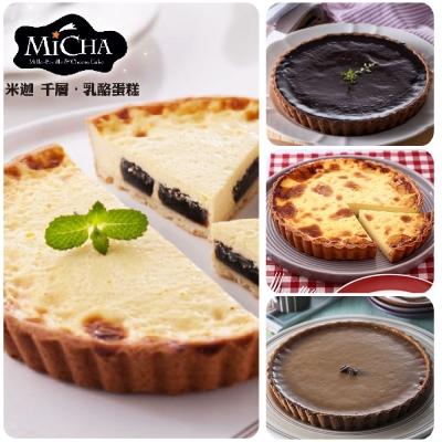 人氣乳酪專賣店-米迦-任選2盒精選法式布蕾派