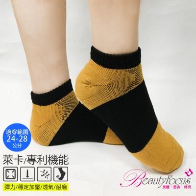 BeautyFocus  台灣製萊卡休閒氣墊襪(芥末黃)