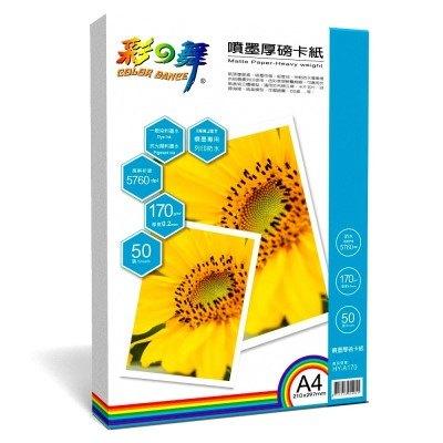 彩之舞  HY-A170  防水 噴墨 厚磅卡紙 250張