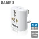 SAMPO 聲寶 旅行萬用轉接頭-白色 EP-UA2C[快]
