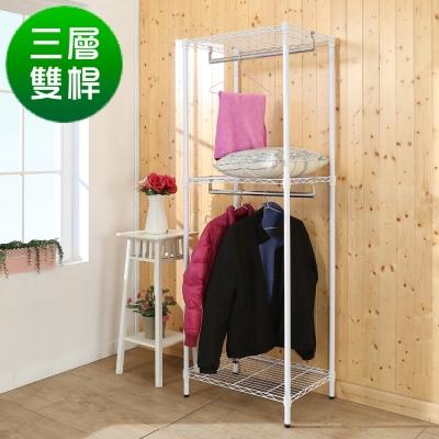 BuyJM白烤漆三層雙桿衣櫥60x45x180cm-DIY