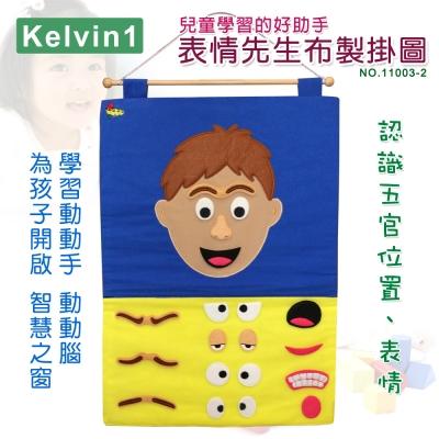 【兒童學習的好助手】表情先生布製掛圖No.11003-2