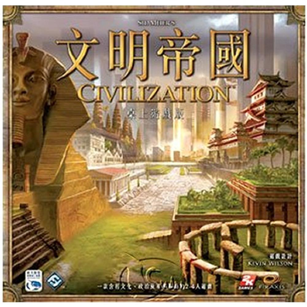 《 新天鵝堡 SWANPANASIA 》文明帝國 中文版