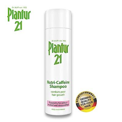 Plantur 21 營養與咖啡因洗髮露250ml