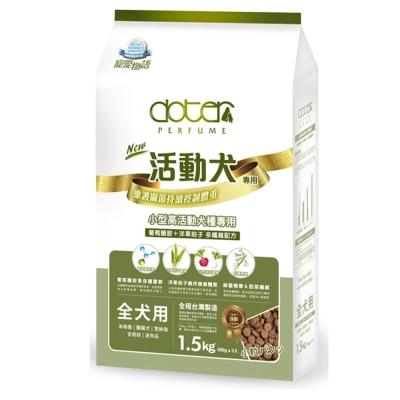 寵愛物語 腸胃保健 活動犬專用配方 1.5KG X 1包