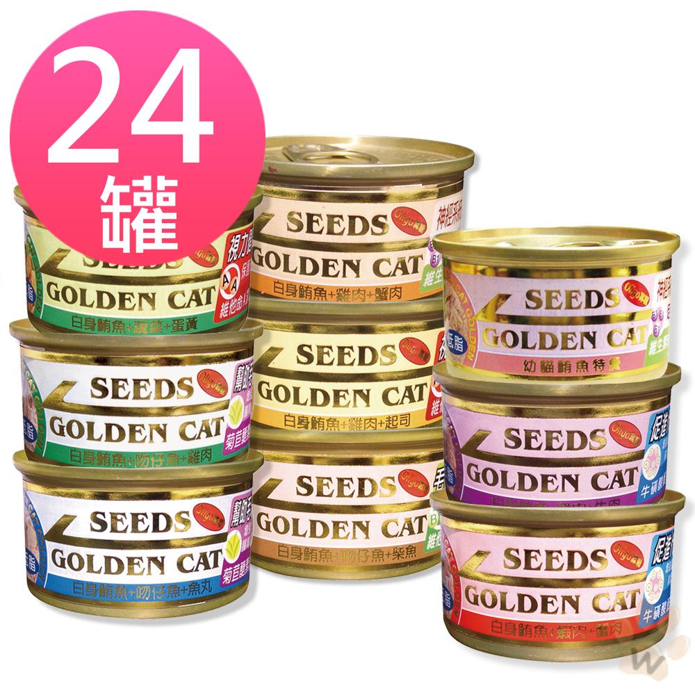 聖萊西Seeds GoldenCat健康機能特級金貓餐罐 80g 24罐組