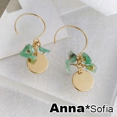 【3件599】AnnaSofia C勾圓片垂碎玉石 耳針耳環(綠金系)