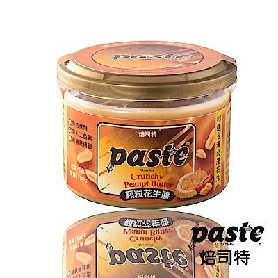 福汎 Paste焙司特頂級抹醬/烘焙調理醬-北港顆粒花生(250g)