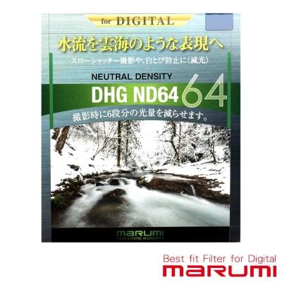 MARUMI DHG數位多層鍍膜減光鏡 ND64 82mm