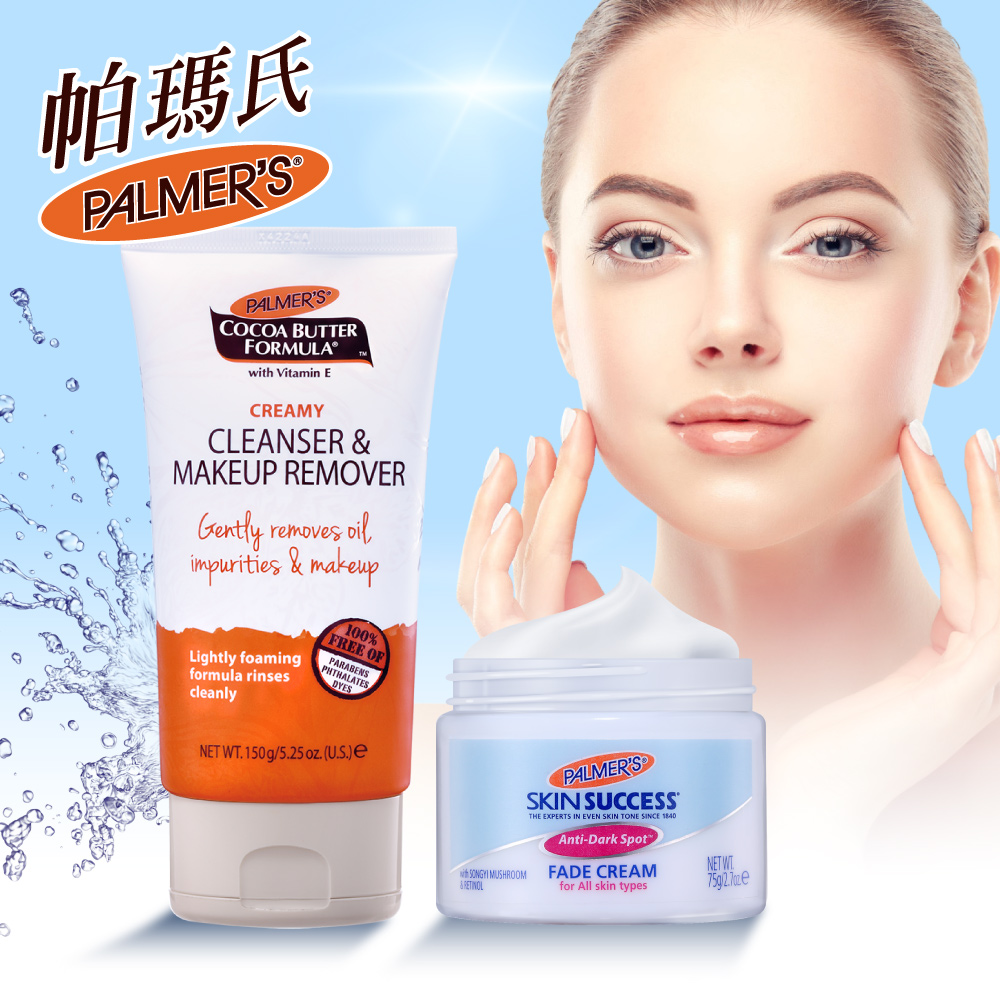Palmers帕瑪氏 2週瞬效淡斑淨膚組(全膚質)+卸妝乳