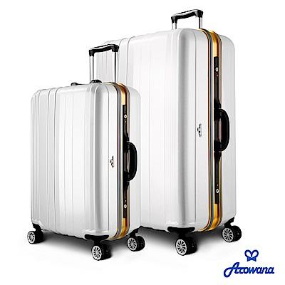 Arowana 勁彩塑鋼25+29吋PC鋁框旅行箱/行李箱 (白色)