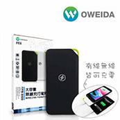 Oweida無線充8500mah