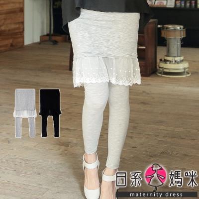 日系小媽咪孕婦裝-台灣製孕婦褲-下接蕾絲裙片瑜珈腰