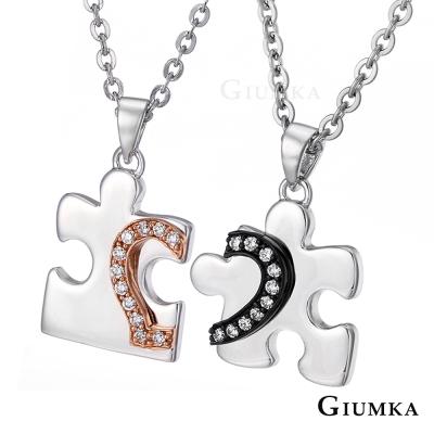 GIUMKA真心相對情侶對鍊精鍍正白K 一對價格