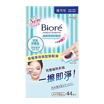 Biore 頂級深層卸妝棉 清爽淨膚型 補充包44片