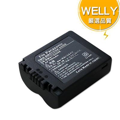 WELLY Panasonic CGA-S006E/DMW-BMA7 高容量防爆相機鋰電池