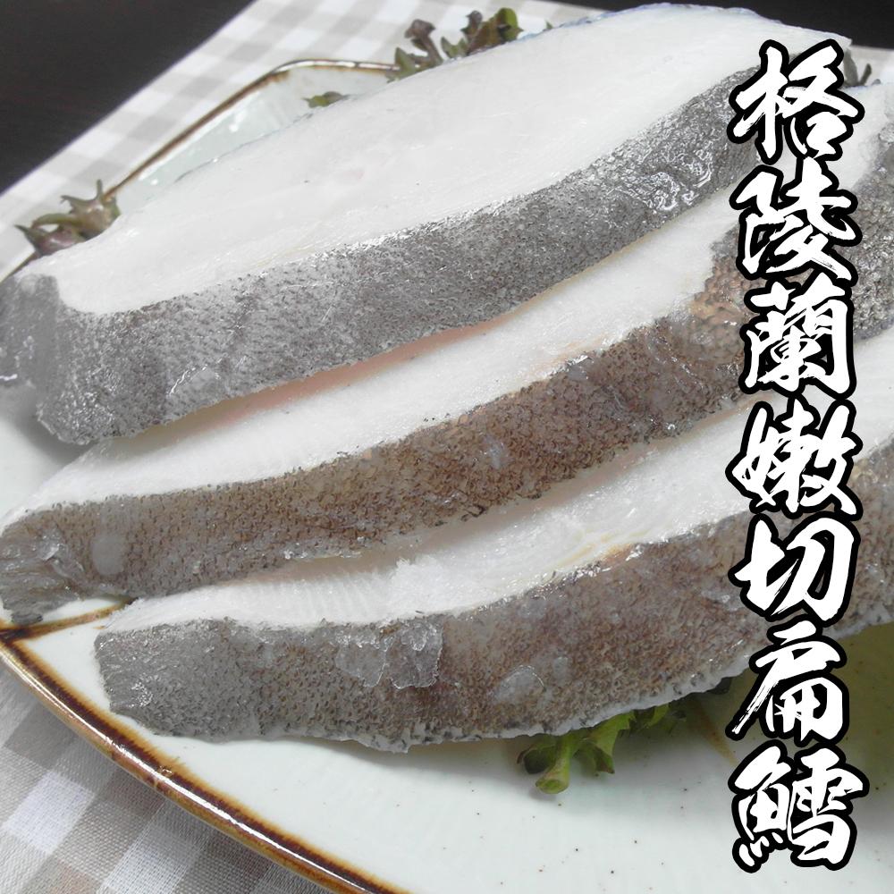 海鮮王 格陵蘭嫩切扁鱈 *8片組( 110G±10%/片 )