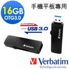 Verbatim 威寶 OTG 16GB microUSB+USB3.0 雙介面高速隨身碟