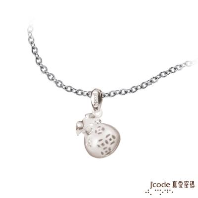 J'code真愛密碼 金錢袋純銀墜子-大 送項鍊