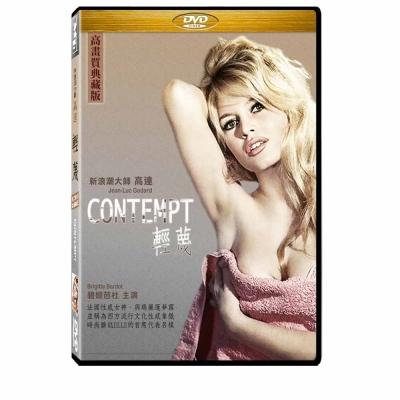 輕蔑-DVD