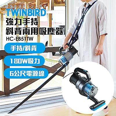 日本TWINBIRD-強力手持/斜背兩用吸塵器HC-EB 51 TW