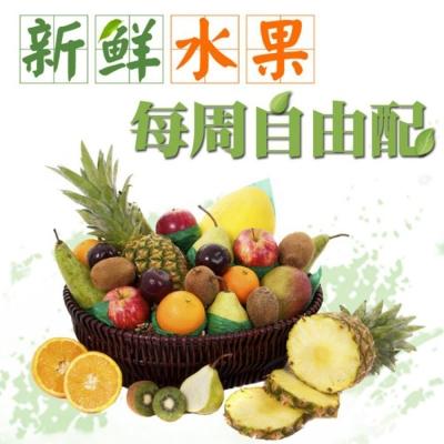 果之蔬 每周配水果 5種水果 約1~3人份