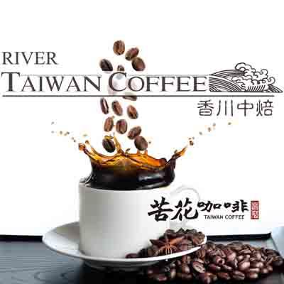 苦花咖啡 台灣高山咖啡-100%純台灣咖啡豆1/4磅(香川系列)