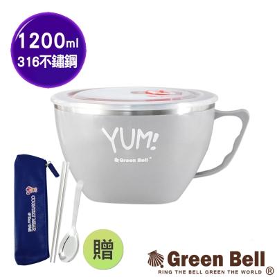 GREEN BELL綠貝 YUM!頂級316不鏽鋼超大容量隔熱泡麵碗(酷玩灰)贈餐具