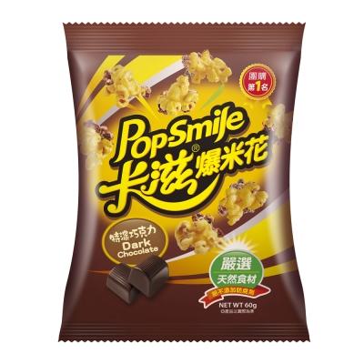 卡滋爆米花 特濃巧克力(60g)