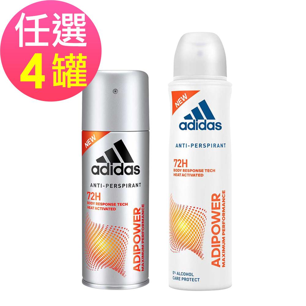 adidas愛迪達 極限動力制汗爽身噴霧-任選4罐(150ml/罐)