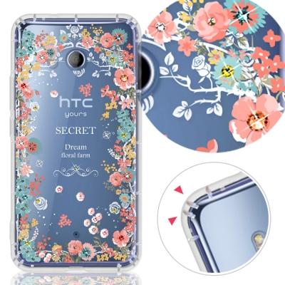 YOURS HTC U11 5.5吋 奧地利水晶彩繪防摔手機殼-祕密花園