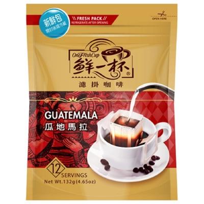 鮮一杯 濾掛咖啡瓜地馬拉新鮮袋(11gx12入)