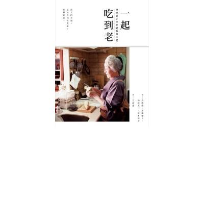 一起吃到老:澤村貞子半世紀料理日記