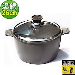 鍋之尊 頂級鑽石奈米湯鍋 26CM