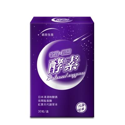統欣生技 夜間阻隔酵素30粒/盒-4入