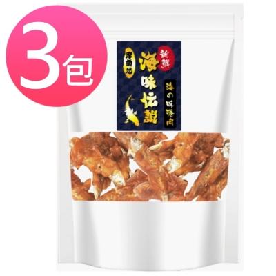 MORES摩爾思 海味傳說系列 海?味捲肉 55g/包 (三包組)