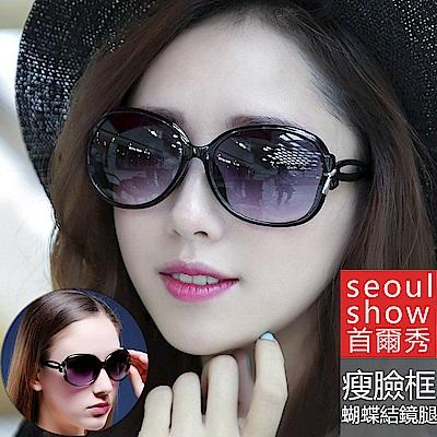 seoul show首爾秀 瘦臉框蝴蝶結鏤空鏡腿太陽眼鏡UV400墨鏡 9501