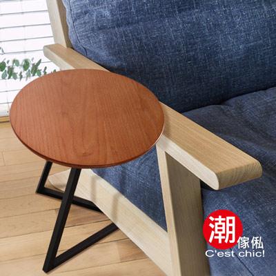 Cest Chic Homme質男寓所個性小圓桌-DIY