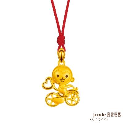 J'code真愛密碼 歡心PINKY黃金墜子 送項鍊