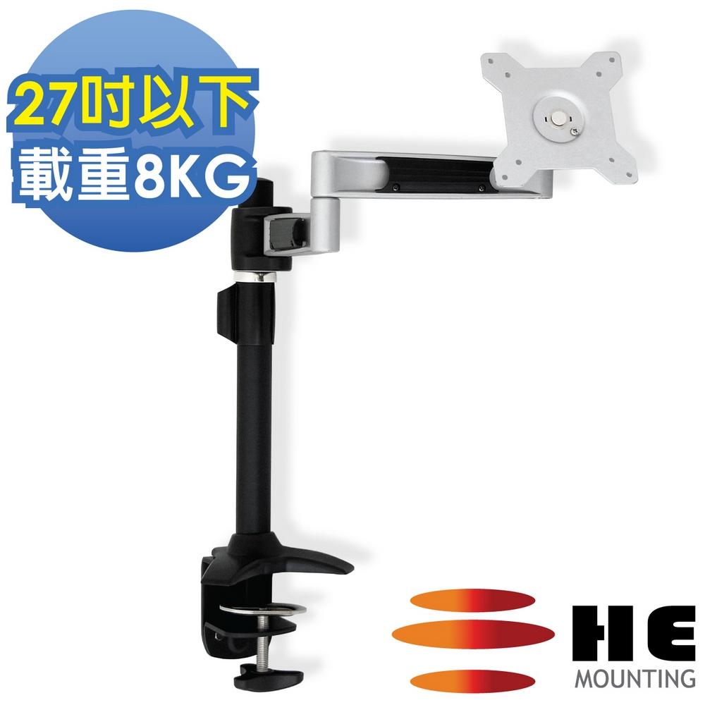 HE 27吋以下LED/LCD鋁合金雙懸臂夾桌型支架(H210TC)