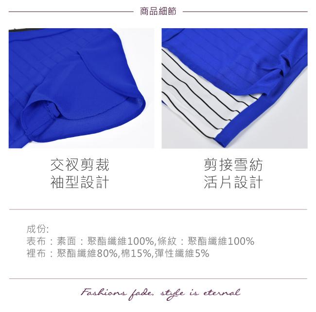 ILEY伊蕾 雪紡活片配色剪接條紋上衣(藍)
