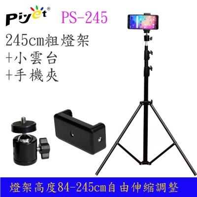 Piyet 多功能三腳拍攝支架組合(PS-245)