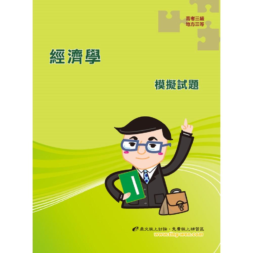 經濟學模擬試題(3版)
