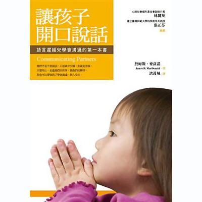 讓孩子開口說話:語言遲緩兒學會溝通的第一本書