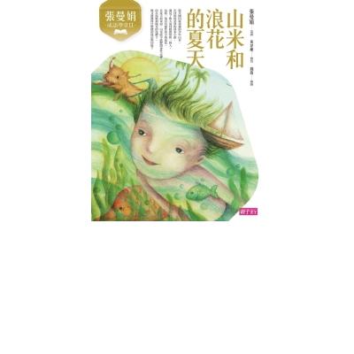 張曼娟成語學堂Ⅱ:山米和浪花的夏天(新版)