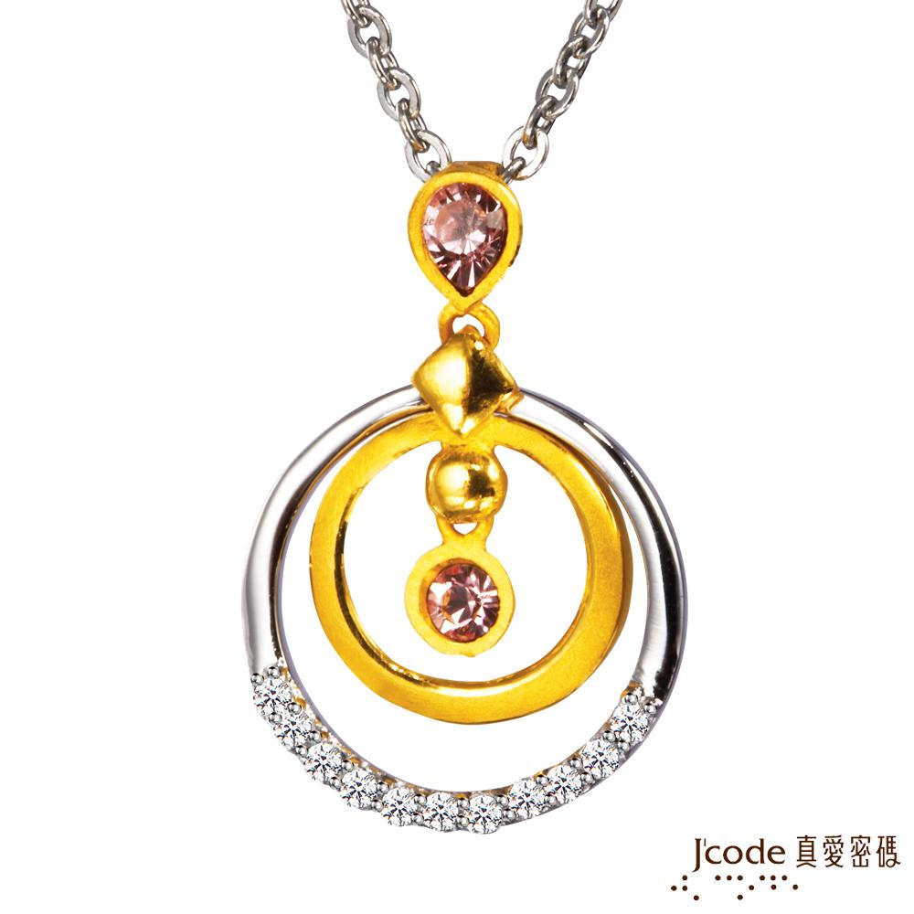J'code真愛密碼金飾-真愛焦點 純金+925銀墜