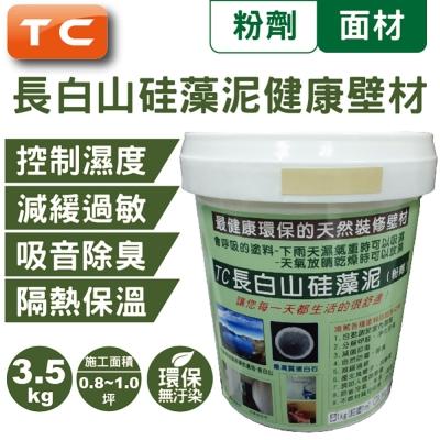 長白山硅藻泥(粉劑)3.5kg