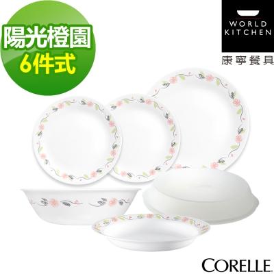 CORELLE康寧 陽光橙園甜蜜小家庭6件式餐具組(601)