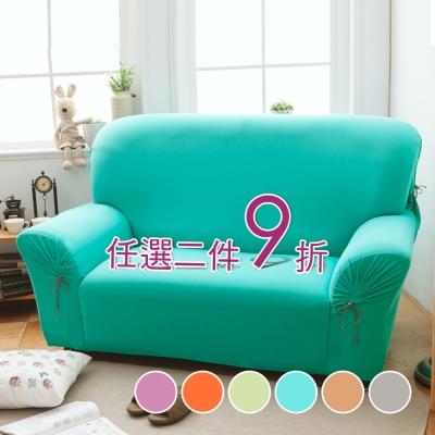格藍傢飾彈性沙發套  全新繽紛6色 任意組合9折優惠
