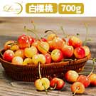 【甜露露】空運西北白櫻桃9-9.5R 700g手提禮盒